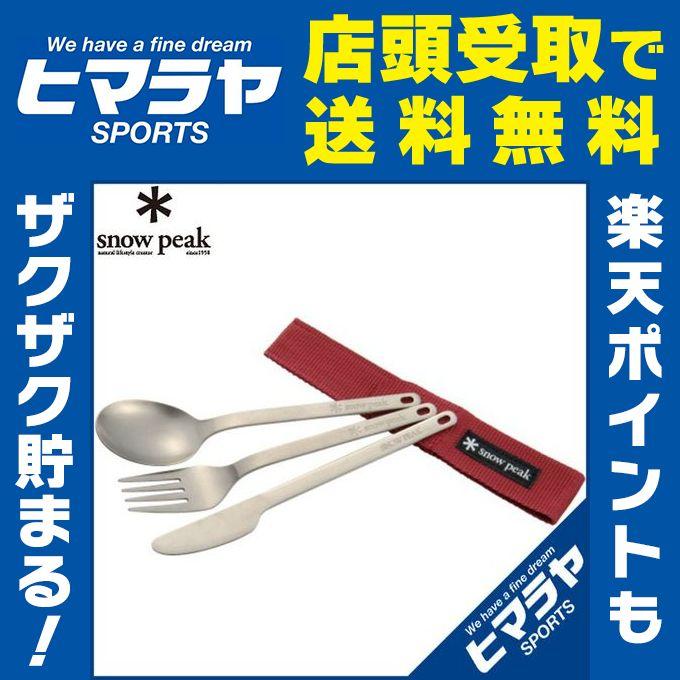 スノーピーク snow peak 食器 ナイフ フォーク スプーン ワッパー武器 SCT-001