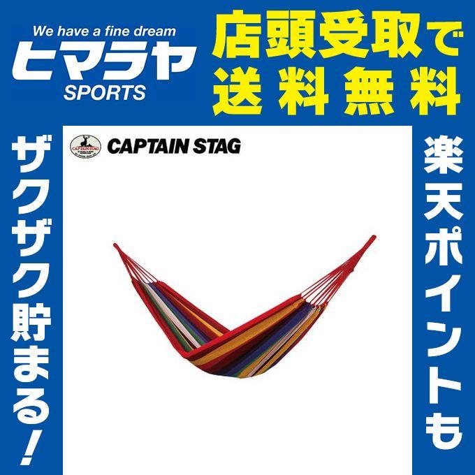 キャプテンスタッグ CAPTAIN STAG ハンモック パームコットンハンモック レインボー m-7683