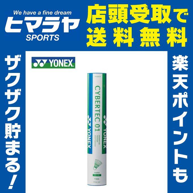 ヨネックス YONEX シャトル サイバーテック01 FC-01