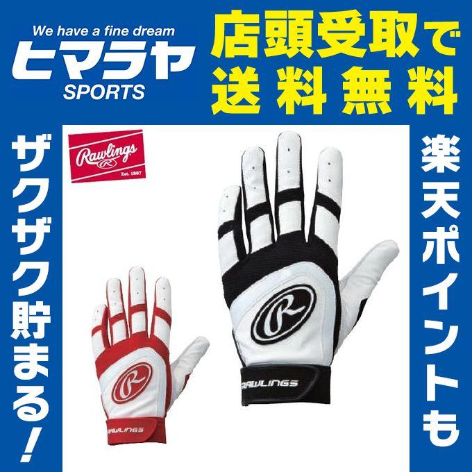 ローリングス Rawlings野球 メンズ両手用バッティンググローブUSAモデルBG15JP