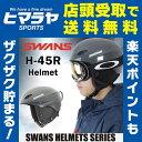 スワンズ SWANSプロテクタースノーヘルメットH-45Rスキー スノーボード用ヘルメット