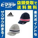 アディダス ゴルフ ニット帽 レディース SP ケーブルニットキャップ 帽子 CCJ31 防寒 adidas