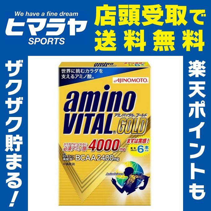 アミノバイタル aminovitalサプリメントアミノバイタル GOLD 6本入AJ10693