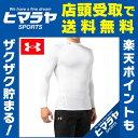 アンダーアーマー アンダーウェア アンダーシャツ メンズヒートギアアーマーコンプレッションLSモック1289559 UNDERAR…