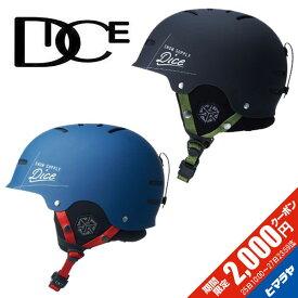 【2000円クーポン 11/25(水)10:00〜27(金)23:59迄】 ダイス スキー スノーボード ヘルメット メンズ レディース D5 スキーヘルメット ボードヘルメット DICE