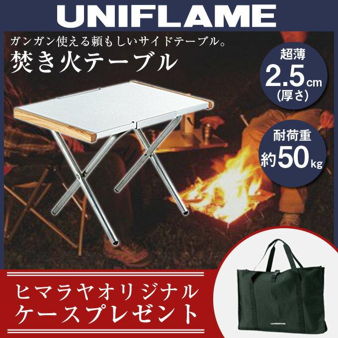 【エントリーかつ店頭受取でポイント3倍】ユニフレーム UNIFLAME アウトドアテーブル 小型 焚き火テーブル + 焚火テーブルキャリーケース 682104 + VP160409G01