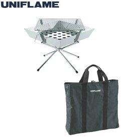 ユニフレーム 焚き火台 セット ファイアグリル+収納ケース 683040+683187 UNIFLAME