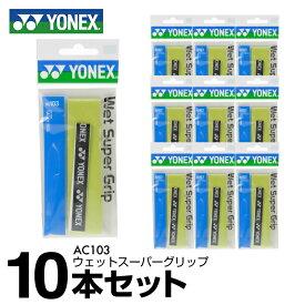 ヨネックス テニス バドミントン グリップテープ ウェットタイプ 10本入り ウェットスーパーグリップ AC103 YONEX