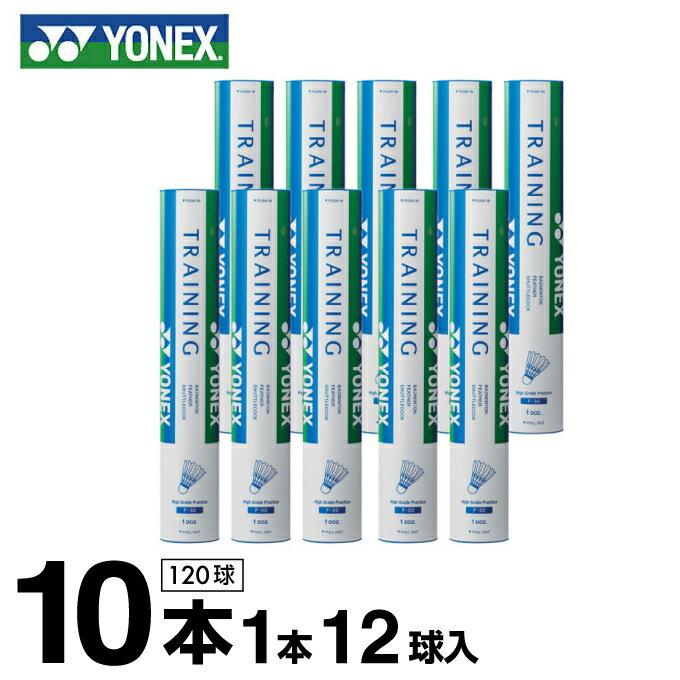 ヨネックス YONEX シャトル トレーニング 10ダース 120球入 F-30
