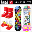ヘッド HEAD ジュニアスノーボード3点セット AMBITIOUS KID ボード P KID ビンディング KID VELCRO ブーツ ボード+ビ…
