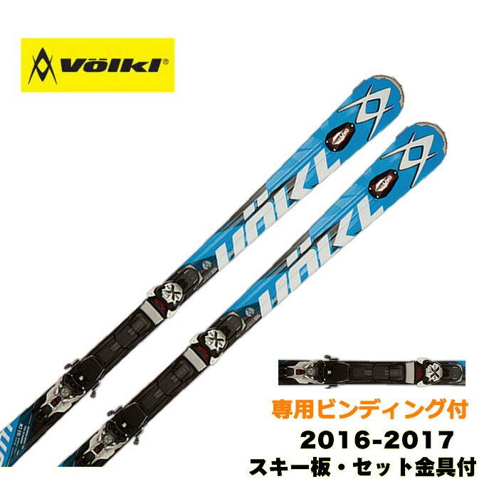 フォルクル VOLKL メンズ スキー板セット 金具付 PLATINUM SC 12.0 TCX D + X-MOTION 12.0D TCX 【取付無料】