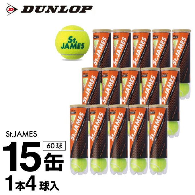 ダンロップ DUNLOP テニスボール セントジェームス 1箱 60球 4球×15缶セット STJAMESI4DOZ  硬式テニスボール TBST
