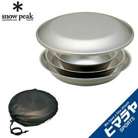 【ポイント5倍 8/19 9:59まで】 スノーピーク 食器 皿 4枚 テーブルウェアーセット L TW-021 snow peak
