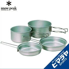 スノーピーク 調理器具 鍋 アルミパーソナルクッカーセット SCS-020 snow peak