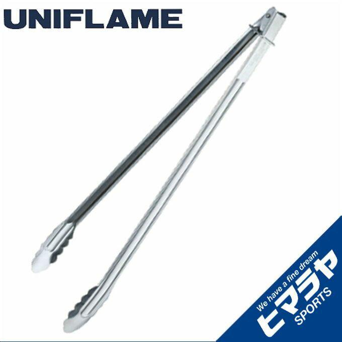 ユニフレーム UNIFLAME 調理器具 トング 焚き火トング 665701