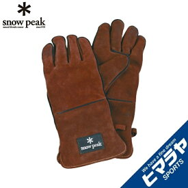 【ポイント5倍 11/18 8:59まで】 スノーピーク snow peak レザーグローブ ファイヤーサイドグローブ UG-023BR