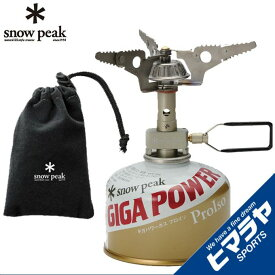 【お買い物マラソン限定対象商品500円クーポン】 スノーピーク シングルバーナー ギガパワーマイクロマックスウルトラライト 最大出力2800kcal GST-120R snow peak