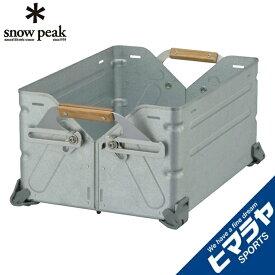 【ポイント5倍 11/18 8:59まで】 スノーピーク コンテナ シェルフコンテナ25 UG-025G  SNOWPEAK