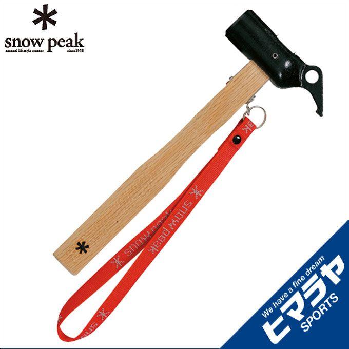 スノーピーク snow peak 金属ハンマー ペグハンマー PRO.S N-002