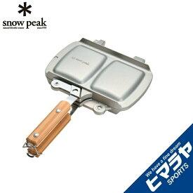 スノーピーク クッカー ホットサンドメーカー ホットサンドクッカー トラメジーノ GR-009 snow peak