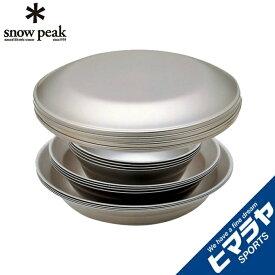 スノーピーク 食器セット 皿 テーブルウェアーセット L ファミリー TW-021F snow peak