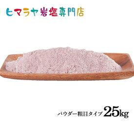 【岩塩】【ヒマラヤ岩塩】【送料無料】食用・ブラック岩塩パウダー(粗め)25kg