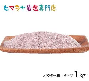 【送料無料】【岩塩】【ヒマラヤ岩塩】食用・ブラック岩塩パウダー(粗め) 1kg