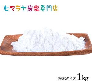 【送料無料】【岩塩】【ヒマラヤ岩塩】食用・ホワイト岩塩粉末タイプ  1kg入り
