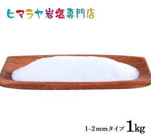【送料無料】【岩塩】【ヒマラヤ岩塩】食用・ホワイト岩塩1-2mmタイプ  1kg入り