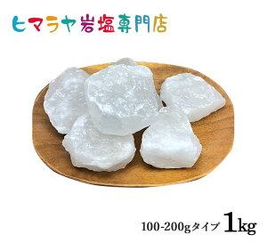 【送料無料】【岩塩】【ヒマラヤ岩塩】食用・ホワイト岩塩100〜200gタイプ  1kg入り (おろし金用)