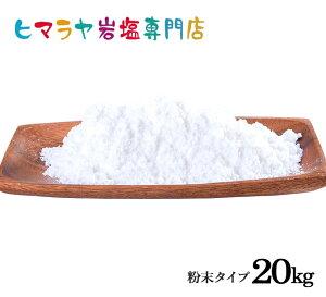 【岩塩】【ヒマラヤ岩塩】【送料無料】食用・ホワイト岩塩粉末タイプ1kg×20袋入り 合計20kg(20袋)