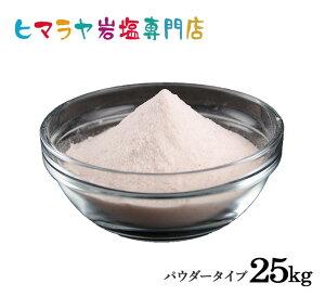 【送料無料】輸入原料・ピンク岩塩パウダー 25kg入り