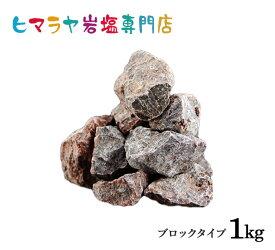 ブラック岩塩ブロック(雑貨) 1kg入り