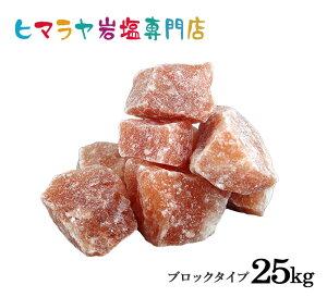 【送料無料】輸入原料・レッド岩塩ブロック 25kg入り