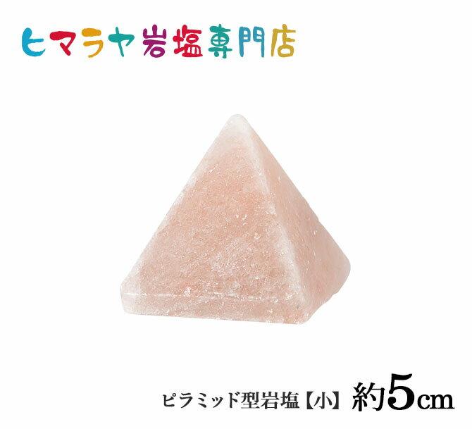 ピラミッド型岩塩【小】