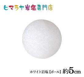 ホワイト岩塩【ボール】