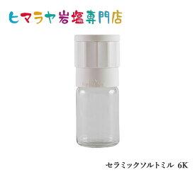 セラミックソルトミル 6K