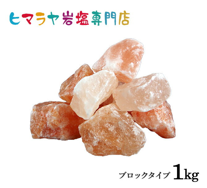 【送料無料】【岩塩】【ヒマラヤ岩塩】 ピンク岩塩ブロック(雑貨) 1kg入り