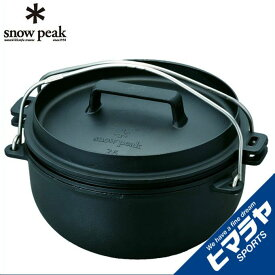 スノーピーク snow peak ダッチオーブン 和鉄ダッチオーブン26 CS-520 od