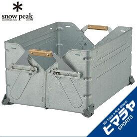 【期間限定5%OFFクーポンでお得にお買い物】 スノーピーク snow peak アウトドア シェルフコンテナ 50 UG-055G od
