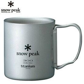 スノーピーク snow peak 食器 マグカップ チタンダブルマグ 300 フォールディングハンドル mG-052FHR od