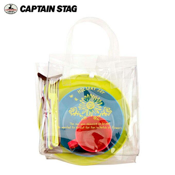 キャプテンスタッグ CAPTAIN STAG 食器セット 皿 コップ スプーン フォーク ホリデージョイ 抗菌 行楽食器セット4人用 UZ-13070 od