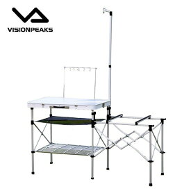 ビジョンピークス VISIONPEAKS キッチンテーブル コンパクトキッチンスタンド VP160404G01 od