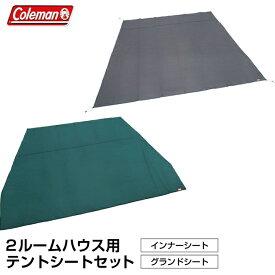 コールマン グランドシート 2ルームハウス用テントシートセット 2000031860 coleman od