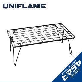 ユニフレーム UNIFLAMEアウトドアテーブル 小型テーブルフィールドラック ブラック611616アウトドア ファニチャー キャンプ テーブル BBQテーブル バーベキュー 焚き火 od