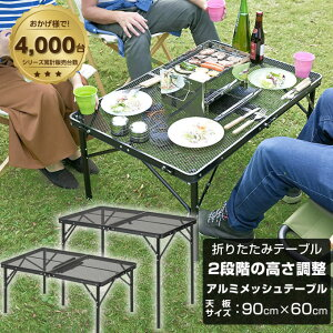 アウトドアテーブル 90cm タフテーブル90 VP160401I02 ビジョンピークス VISIONPEAKS od