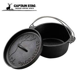 キャプテンスタッグ CAPTAIN STAG ダッチオーブン 22cm UG-3061 od