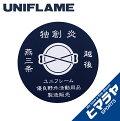 ユニフレーム UNIFLAME ステッカー 燕三条ステッカー 690086 od