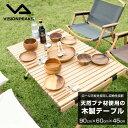 アウトドアテーブル 大型テーブル クラシックウッドロールテーブル VP160401I07 ビジョンピークス VISIONPEAKS od