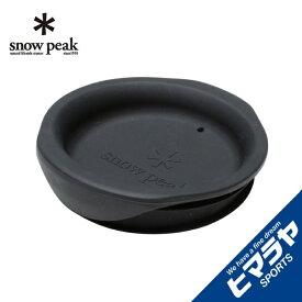 【10月19日発売】 スノーピーク マグカップ 蓋 ダブルマグ300用シリコーンリッド MGC-054 snow peak od